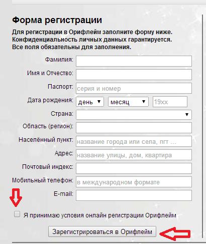 Регистрация Анкеты В Знакомствах
